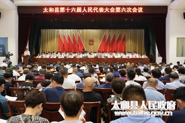 太和县十六届人大第六次会议开幕