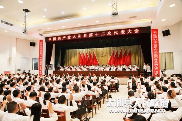 中国共产党太和县第十二次代表大会胜利闭幕