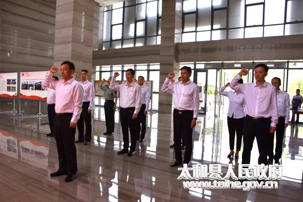 太和县新一届县委常委开展重温入党誓词活动