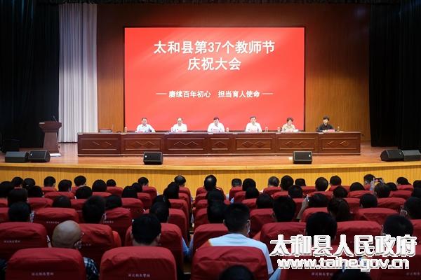 太和县举行第37个教师节庆祝大会