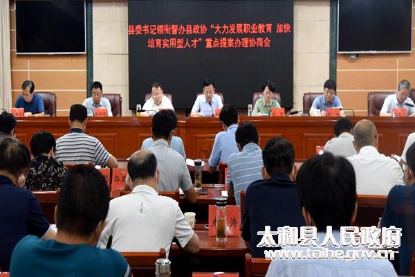 县委书记领衔督办县政协重点提案办理协商会召开