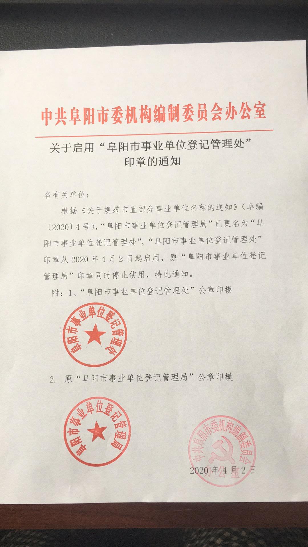 """关于启用""""阜阳市事业单位登记管理处""""印章的通知图片.jpg"""