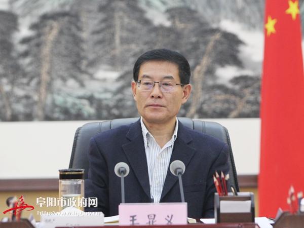 王显义出席全市工业技改工作会议