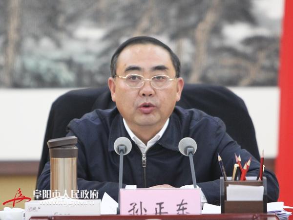 孙正东主持召开市政府常务会议