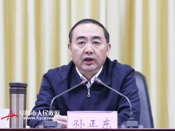 孙正东出席第二次全市妇女儿童工作电视电话会议