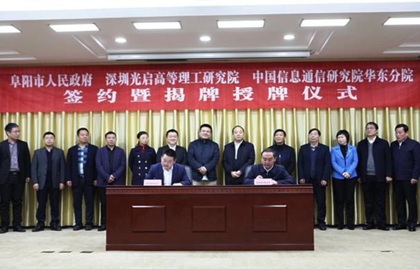 我市与深圳光启高等理工研究院中国信息通信研究院华东分院达成战略合作