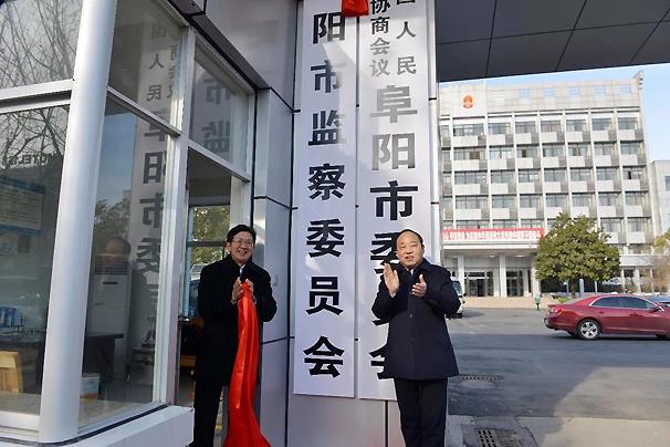 阜阳市监察委员会正式挂牌成立