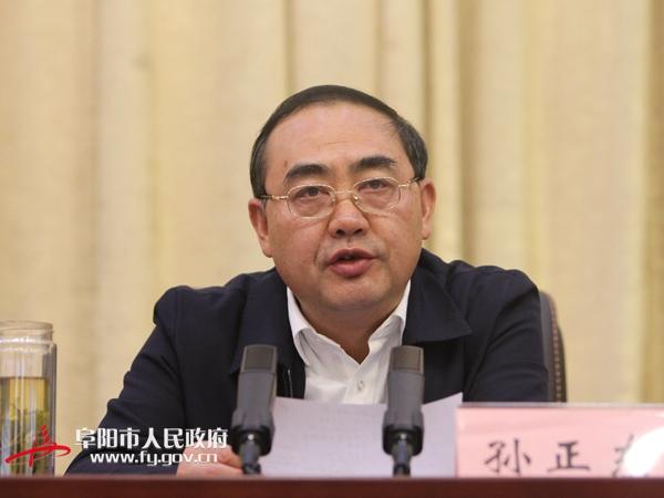 孙正东出席全市信访工作会议
