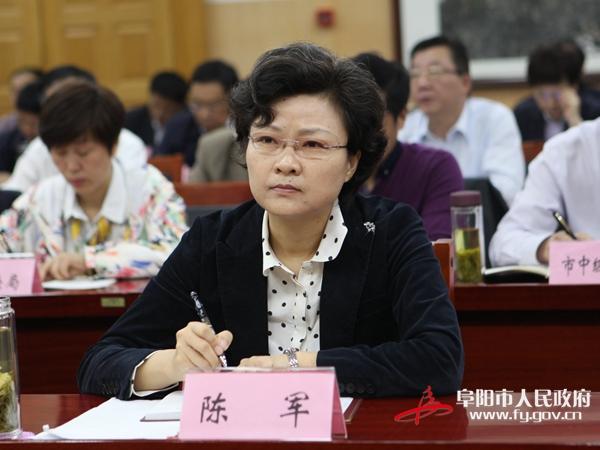 陈军参加省政府第一次廉政工作视频会议阜阳分会场会议