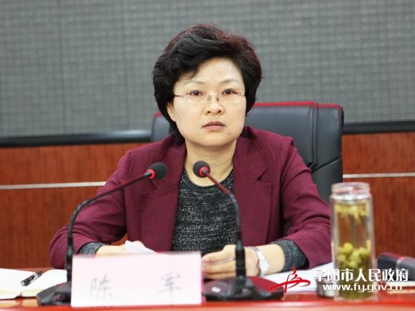 陈军出席全市政府法制工作会议