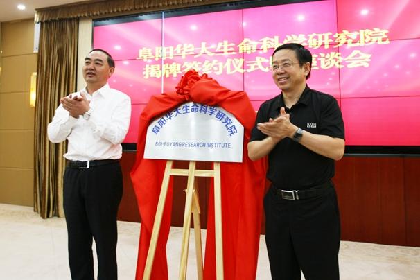 阜阳华大生命科学研究院揭牌签约仪式暨座谈会举行