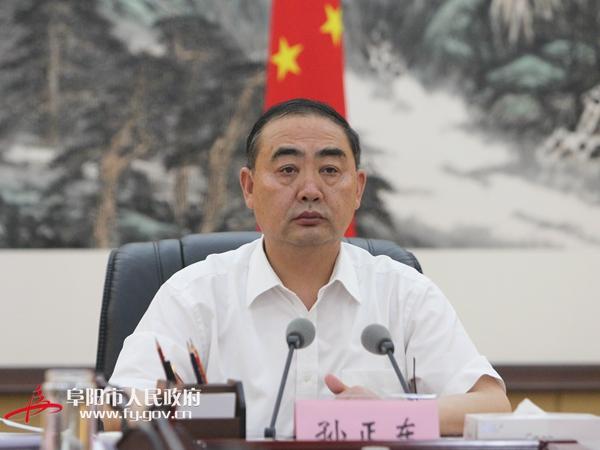 孫正東主持召開市政府常務會議