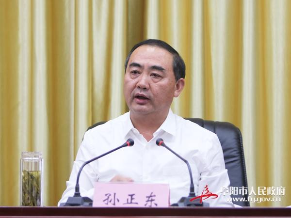 孙正东出席全市扶贫开发领导小组(扩大)会议