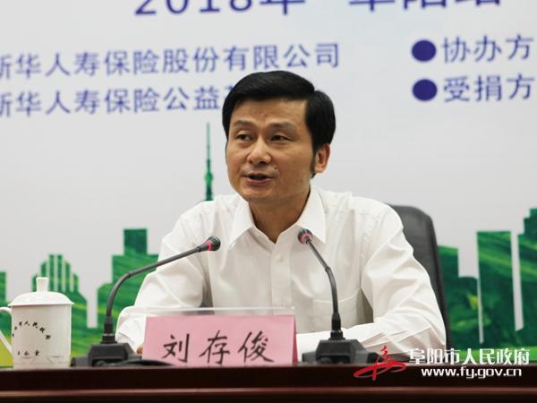 劉存俊出席新華保險關愛全國環衛工人大型公益行動阜陽站捐贈儀式