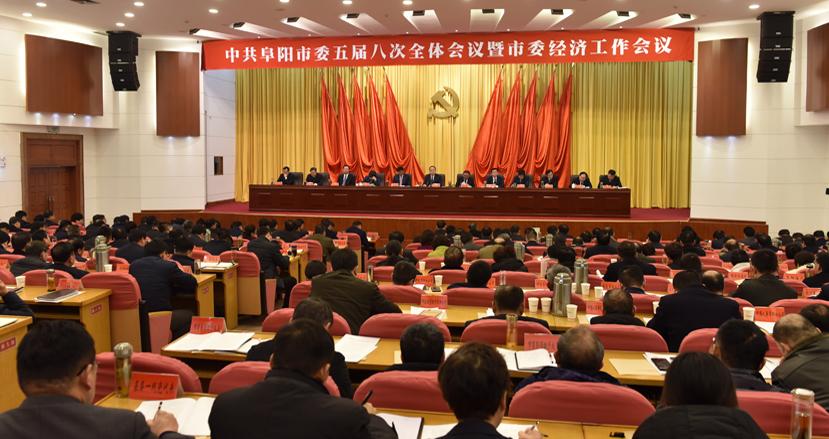 中共阜阳市委五届八次全体会议暨市委经济工作会议召开