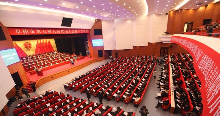 市第五届人民代表大会第三次会议隆重开幕