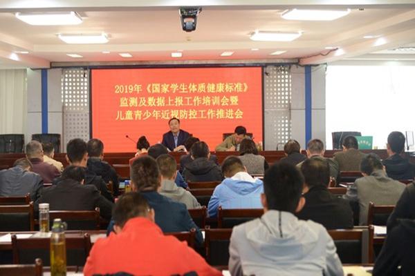 阜阳市教育局举行2019年《国家学生体质健康