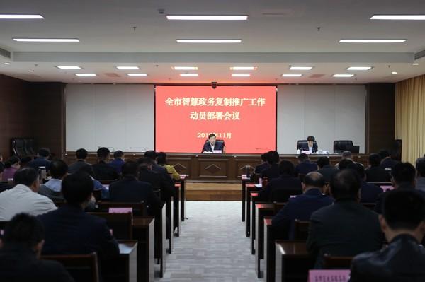 全市智慧政务复制推广工作动员部署会议...