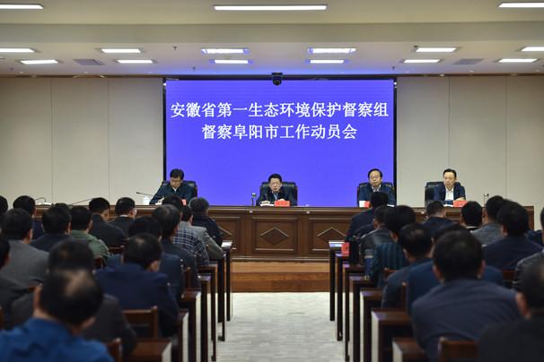 省第一生態環境保護督察組督察阜陽市工作動員會召開