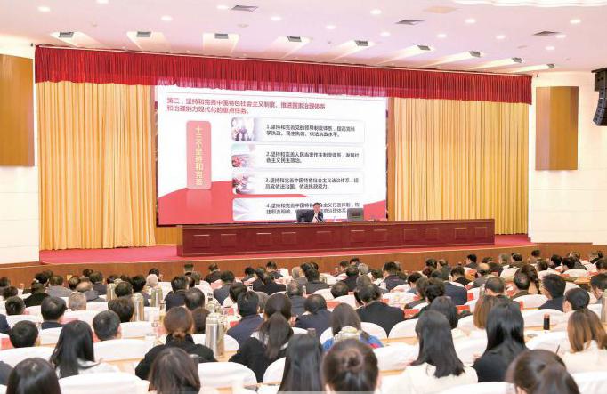 黨的十九屆四中全會精神省委宣講團宣講報告會舉行