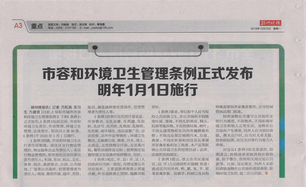 阜阳市城市市容和环境卫生管理条例.jpg