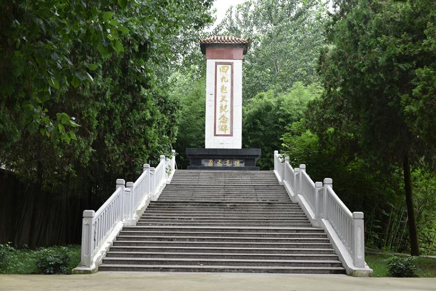 阜阳四九起义纪念馆