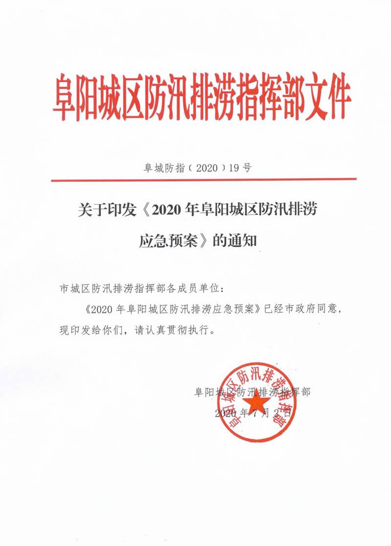 关于印发《2020年阜阳城区防汛排涝应急预案》的通知1.jpg