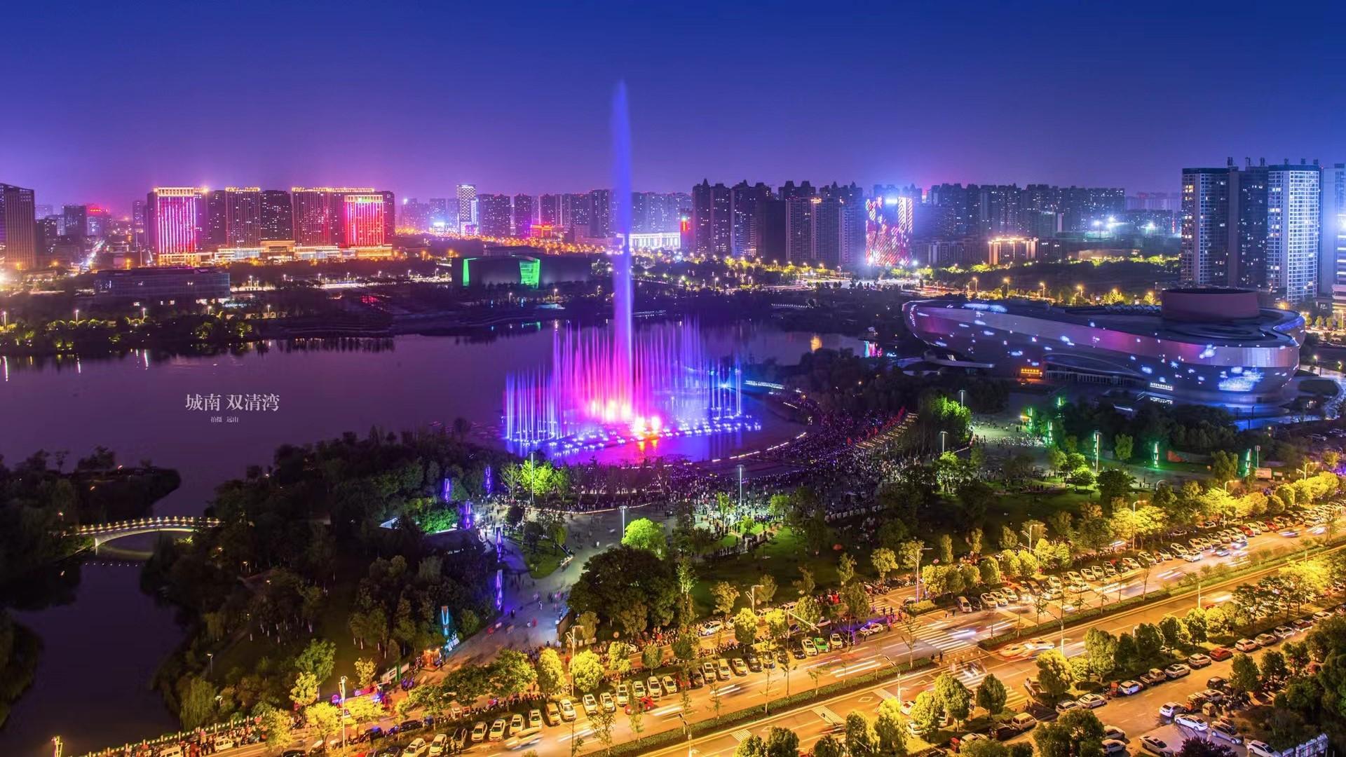 城南双清湾