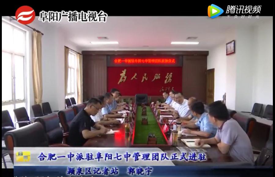 视频:合肥一?#20449;?#39547;?#36153;?#19971;中管理团队正式进驻