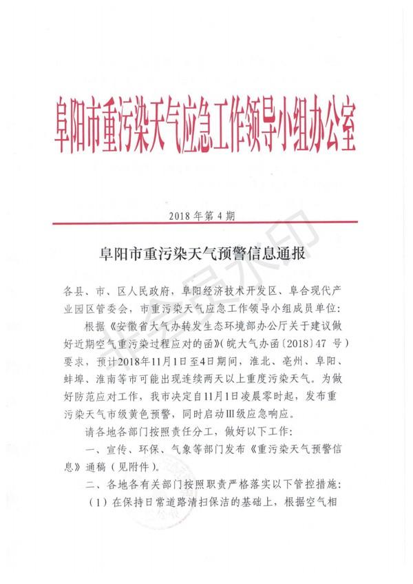 阜阳市重污染天气预警信息通报_00.png