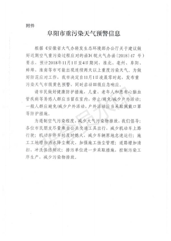 阜阳市重污染天气预警信息通报_02.png