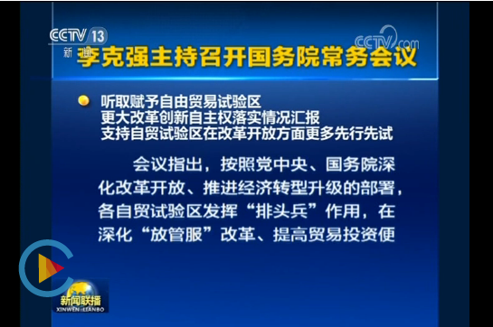 李克強主持召開國務院常務會議
