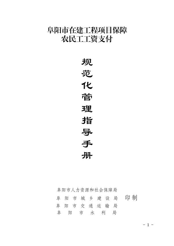 040715314696_0印阜阳市项目保障农民工工资支付手册排版_20200323085408(1)_1.Jpeg