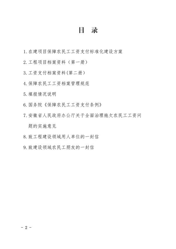 040715314696_0印阜阳市项目保障农民工工资支付手册排版_20200323085408(1)_2.Jpeg