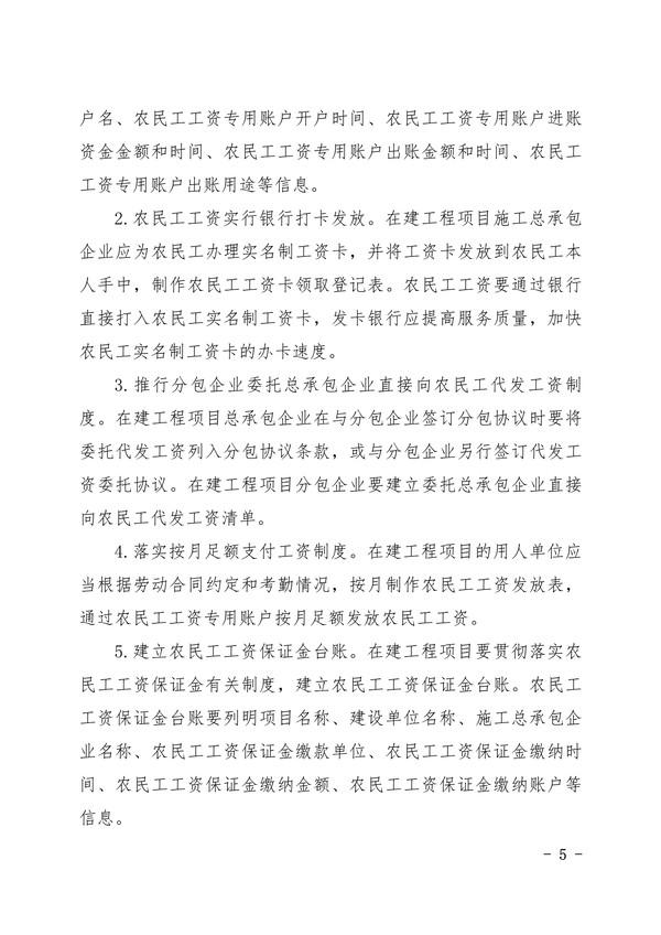 040715314696_0印阜阳市项目保障农民工工资支付手册排版_20200323085408(1)_5.Jpeg
