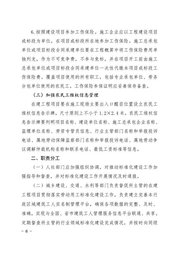 040715314696_0印阜阳市项目保障农民工工资支付手册排版_20200323085408(1)_6.Jpeg