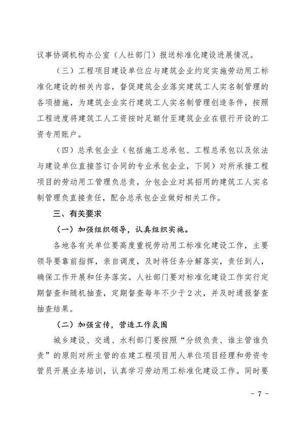 040715314696_0印阜阳市项目保障农民工工资支付手册排版_20200323085408(1)_7.Jpeg