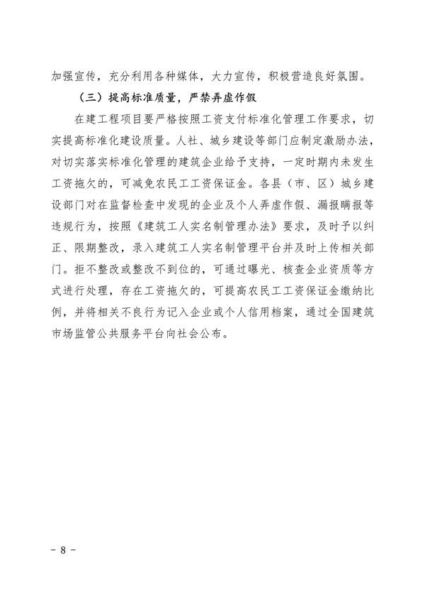 040715314696_0印阜阳市项目保障农民工工资支付手册排版_20200323085408(1)_8.Jpeg