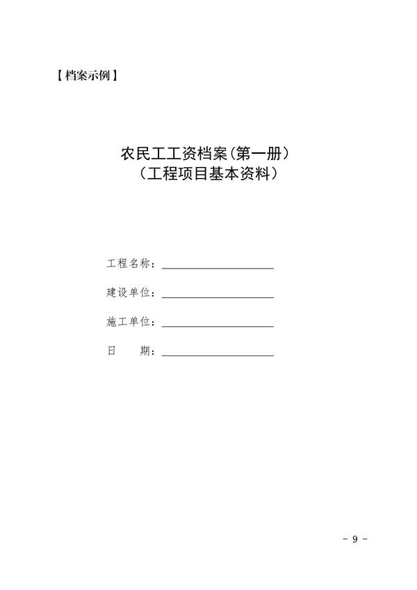 040715314696_0印阜阳市项目保障农民工工资支付手册排版_20200323085408(1)_9.Jpeg
