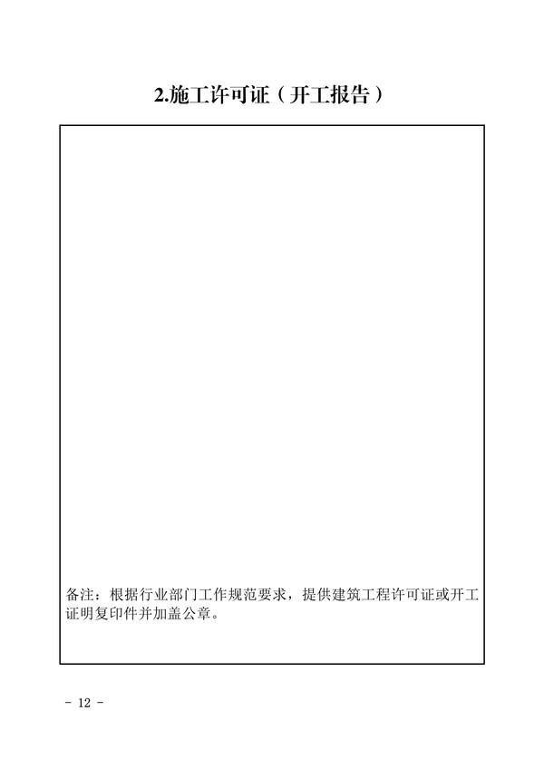 040715314696_0印阜阳市项目保障农民工工资支付手册排版_20200323085408(1)_12.Jpeg