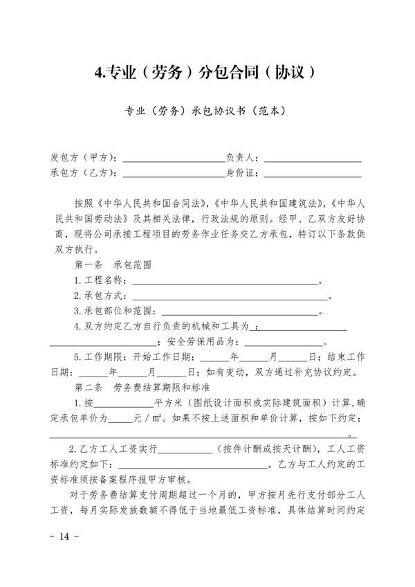 040715314696_0印阜阳市项目保障农民工工资支付手册排版_20200323085408(1)_14.Jpeg
