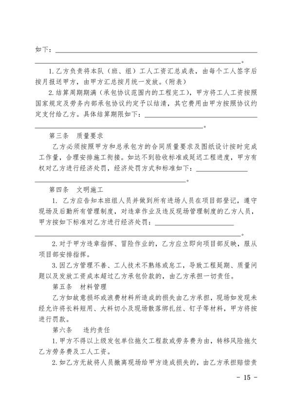 040715314696_0印阜阳市项目保障农民工工资支付手册排版_20200323085408(1)_15.Jpeg
