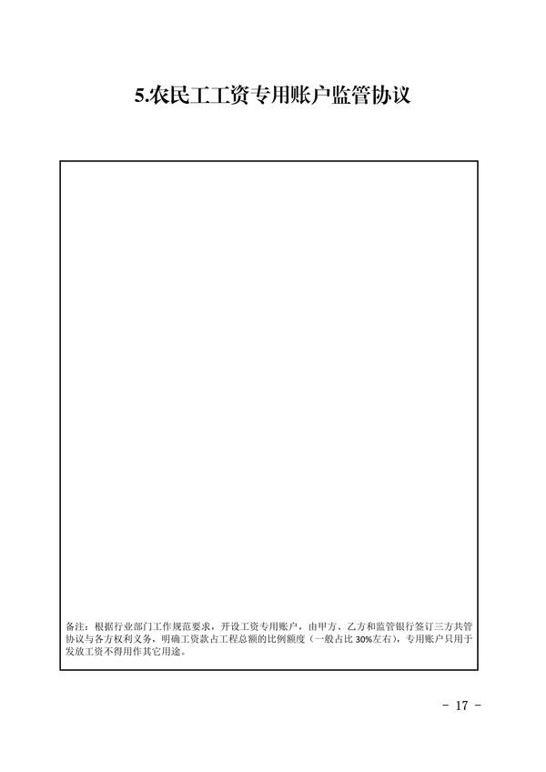 040715314696_0印阜阳市项目保障农民工工资支付手册排版_20200323085408(1)_17.Jpeg