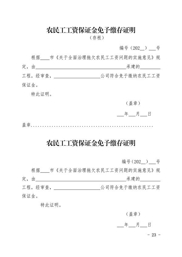 040715314696_0印阜阳市项目保障农民工工资支付手册排版_20200323085408(1)_23.Jpeg