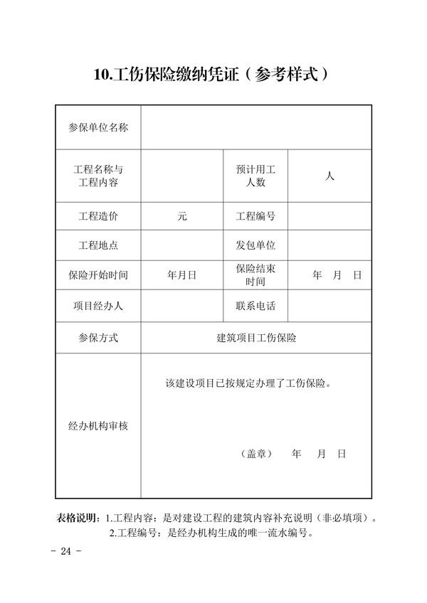 040715314696_0印阜阳市项目保障农民工工资支付手册排版_20200323085408(1)_24.Jpeg