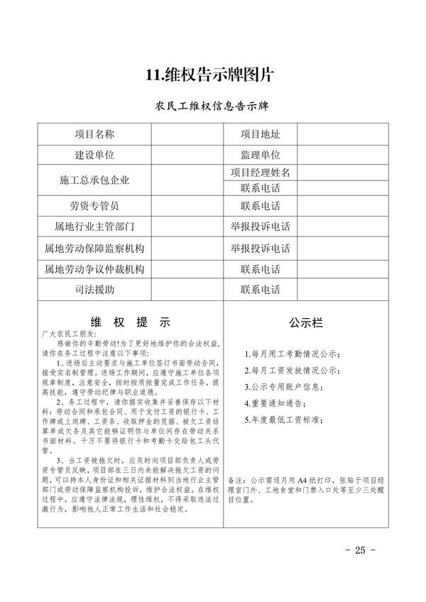 040715314696_0印阜阳市项目保障农民工工资支付手册排版_20200323085408(1)_25.Jpeg