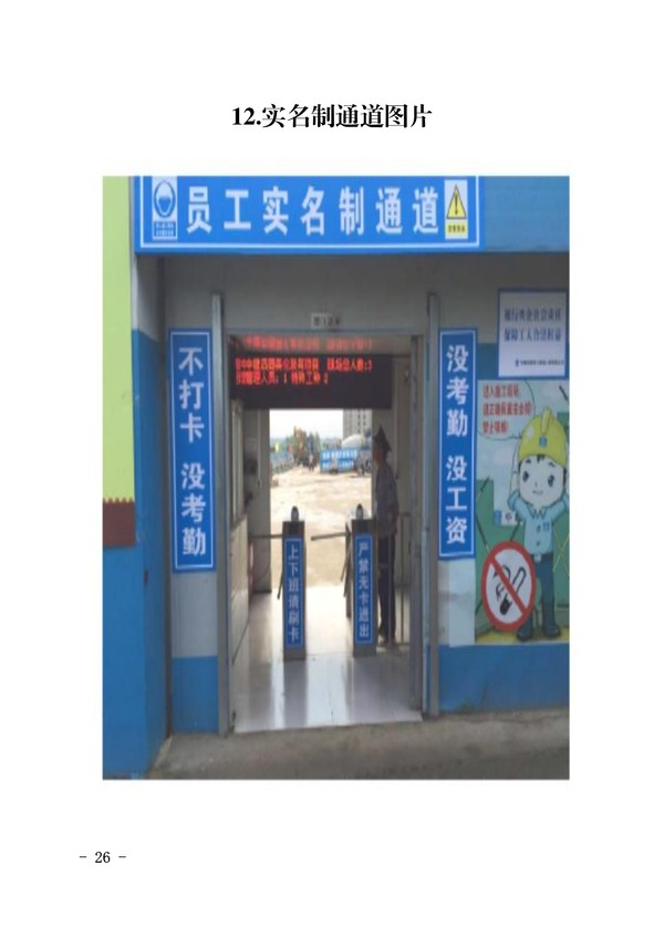 040715314696_0印阜阳市项目保障农民工工资支付手册排版_20200323085408(1)_26.Jpeg