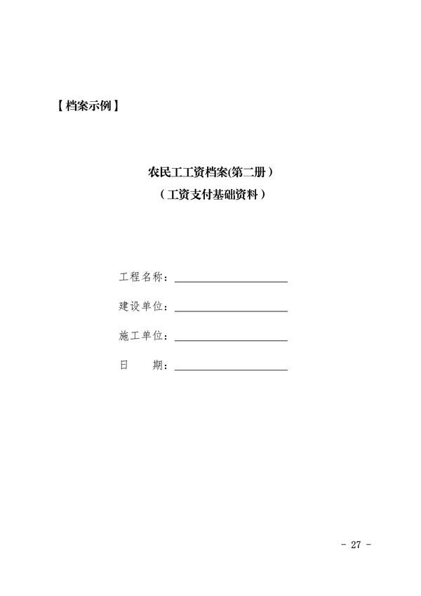 040715314696_0印阜阳市项目保障农民工工资支付手册排版_20200323085408(1)_27.Jpeg