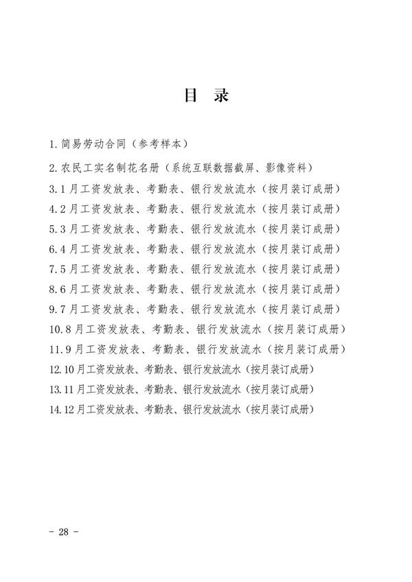 040715314696_0印阜阳市项目保障农民工工资支付手册排版_20200323085408(1)_28.Jpeg