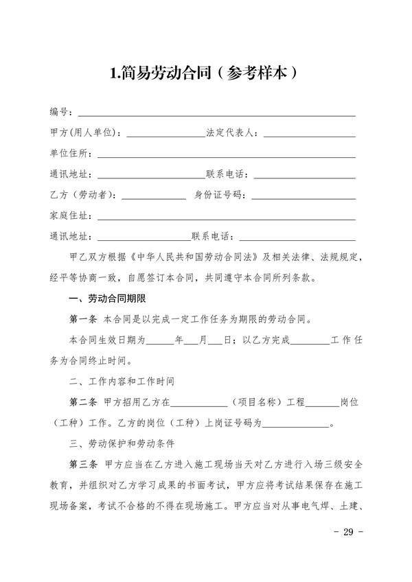 040715314696_0印阜阳市项目保障农民工工资支付手册排版_20200323085408(1)_29.Jpeg